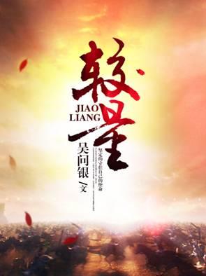 长江中文网重点民国谍战作品《较量》售出影视版权
