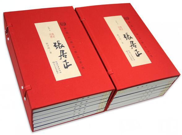 《张居正(线装特藏本)》:历史小说扛鼎之作