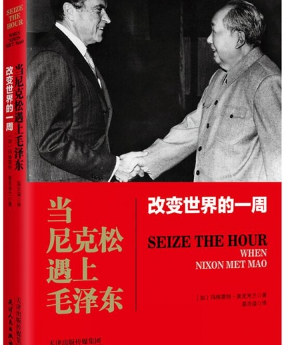 《当尼克松遇上毛泽东》:第一本关于中美建交的史料翔实的著作
