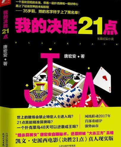 《我的决胜21点》:48天,一个扑克菜鸟如何逆袭成王?