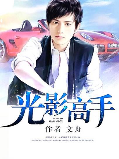 长江中文网文舟新作《光影高手》签售影视版权