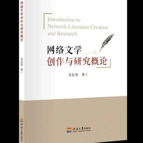 """网络文学""""首本教材"""":《网络文学创作与研究概论》出版与读者见面"""