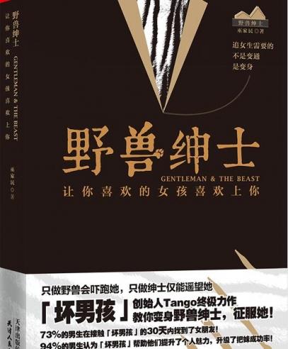"""《野兽绅士》:亚洲最大男性社区""""坏男孩""""独创追爱理论"""