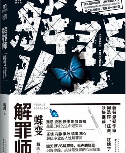 《解罪师:蝶变》:没有高尚的犯罪,只有贪婪的人性