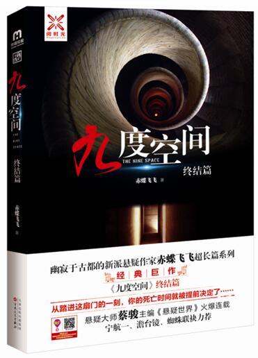 《九度空间:终结篇》:新派悬疑作家赤蝶飞飞超长篇系列经典巨作