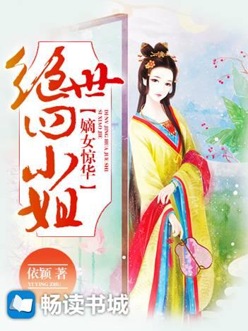 《绝世四小姐》+logo封面(1)