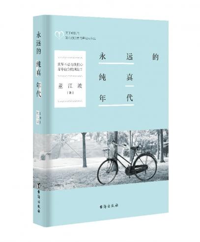网络作家董江波:《永远的纯真年代》写遗憾也是写美好