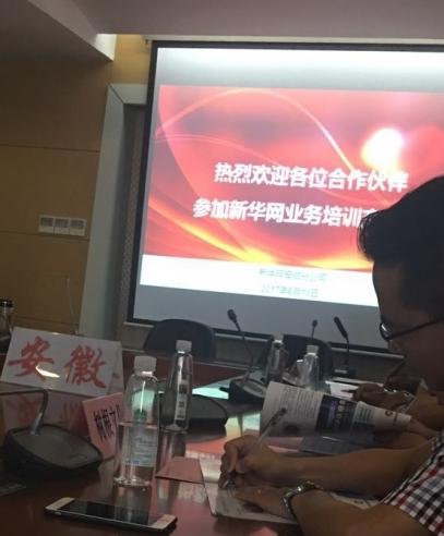 新华网安徽频道新形势下用新知识培训员工