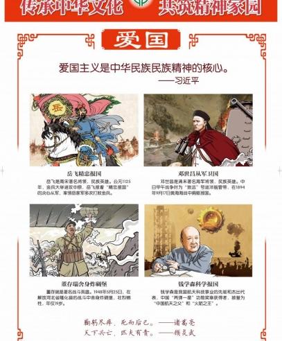 传统文化精神家园