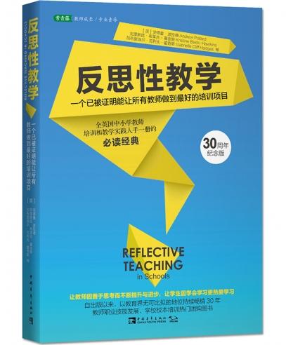 《反思性教学:一个已被证明能让所有教师做到最好的培训项目》(30周年纪念版)