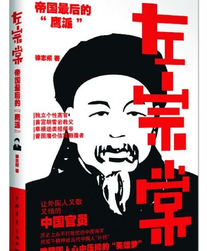 """《左宗棠:帝国最后的""""鹰派""""》"""