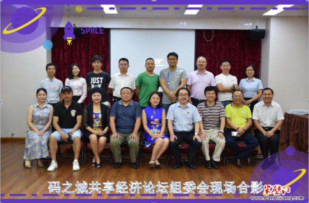 安徽码之城共享经济论坛筹委扩大会在合肥隆重举行