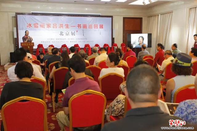 冰雪画家吕洪生书画巡回展北京展隆重开幕