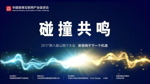 第八届山西IT大会将于9月16日在京召开