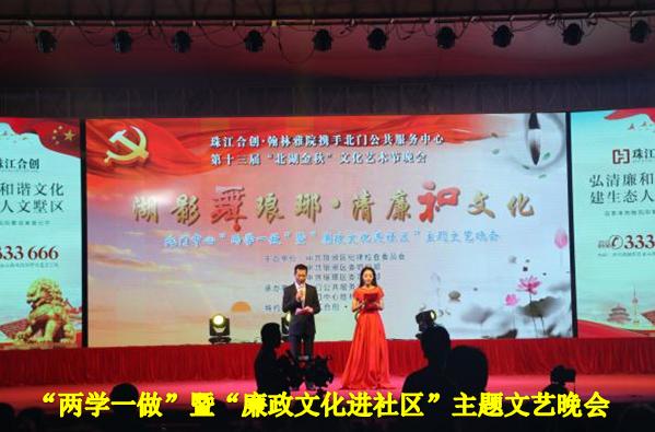 """北门中心""""两学一做""""暨""""廉政文化进社区""""主题文艺晚会在滁州市琅琊新区举行"""