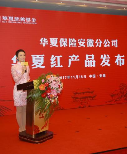 华夏保险安徽分公司华夏红产品发布会在合肥隆重举办