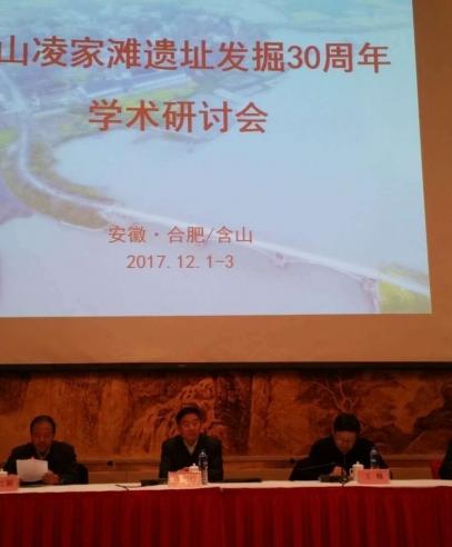 安徽省含山县凌家滩遗址发掘30周年学术研讨会举行