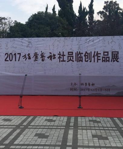 2017结庐书社社员临创书法作品展在合肥举行