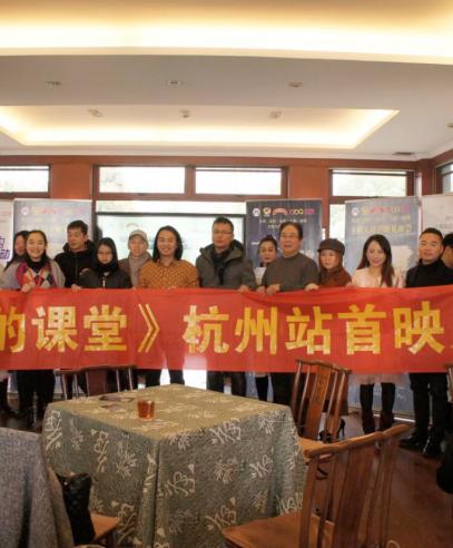 一个人的课堂》1月13日在杭州举行电影首映见面会