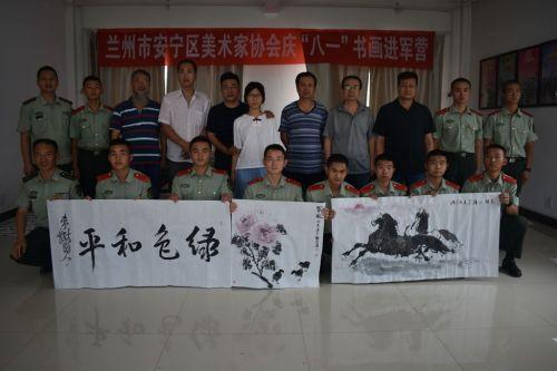 """兰州市安宁区美术家协会庆""""八一""""书画进军营"""
