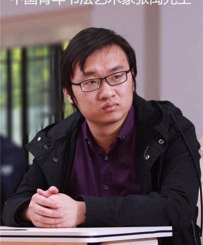 张禹先生:才高八斗胜子建  学富五车如东坡