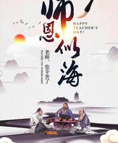 丹心赞恩师――老师,您辛苦了,董廷超老师祝全国教师节日快乐!