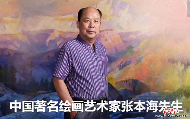 张本海:醉心自然弘扬传统  中西结合笔法细腻