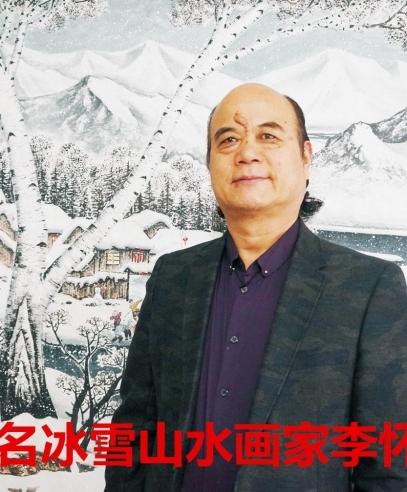 李怀玉先生:冰清玉洁成一统  挥洒自如山水中
