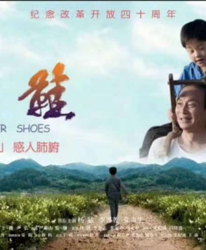 世界丽人大赛全球丽人会观影团观看《皮鞋》