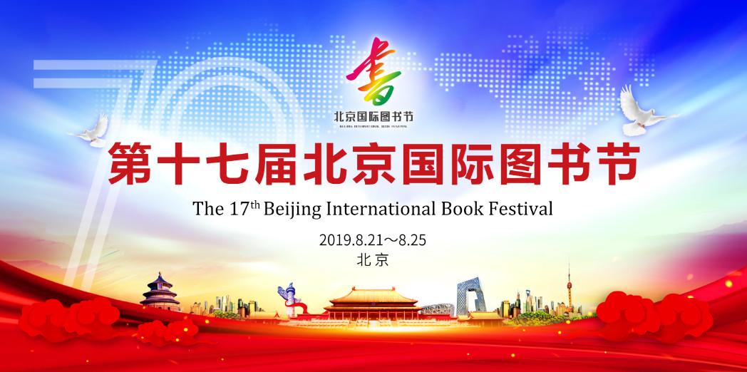 """""""百家千场""""系列阅读活动即将亮相北京国际图书节"""