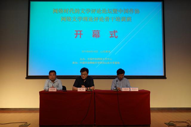 中国作家协会网络文学理论评论骨干培训班在山东举行