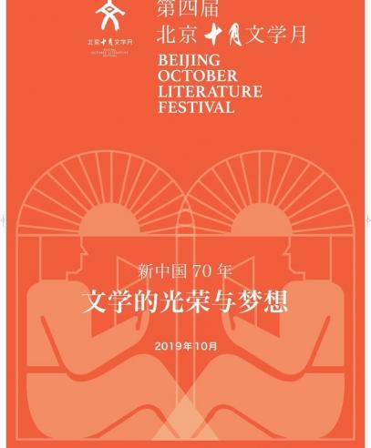 第四届北京十月文学月・精典名家文学书展