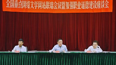 中国作协召开全国重点网络文学网站联席会议暨加强职业道德建设座谈会