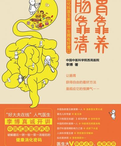 胃靠养,肠靠清:中国式肠胃慢养法