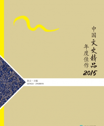 中国文史精品年度佳作2015:历史是在最普通的故事里存