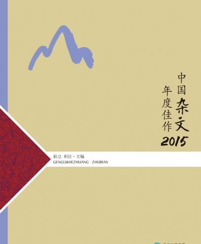 中国杂文年度佳作2015:一个十字路口的纠察