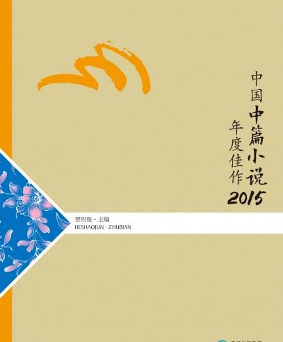 中国中篇小说年度佳作2015:经典文学作品选集