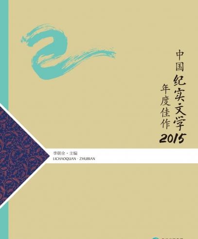 中国纪实文学年度佳作2015:努力还原本真