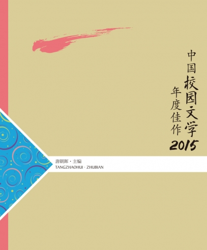 中国校园文学年度佳作2015:青春的文字