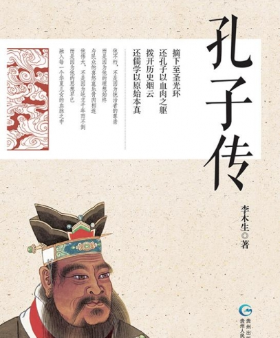 孔子传:感悟最纯粹的儒家思想
