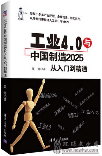 工业4.0与中国制造2025:从入门到精通