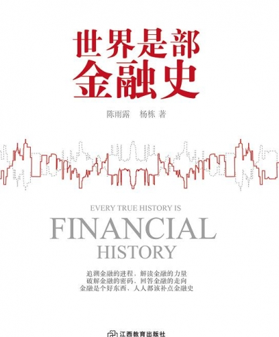世界是部金融史:从经济学角度解读历史和政治