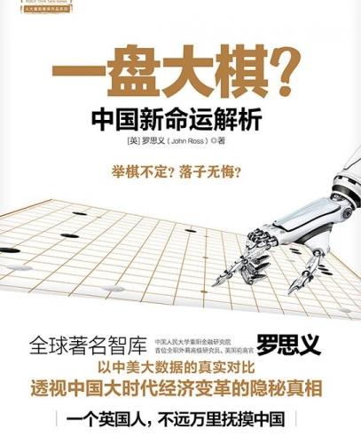 一盘大棋?中国新命运解析