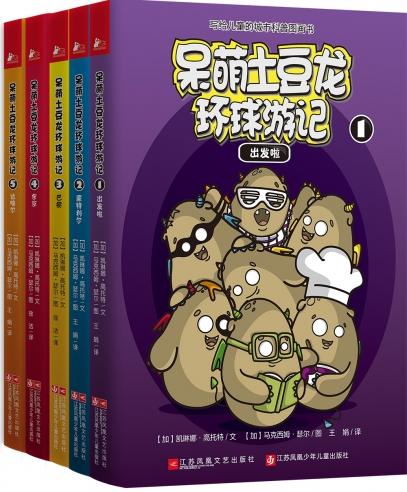 呆萌土豆龙环球游记:写给儿童的城市科普图画书