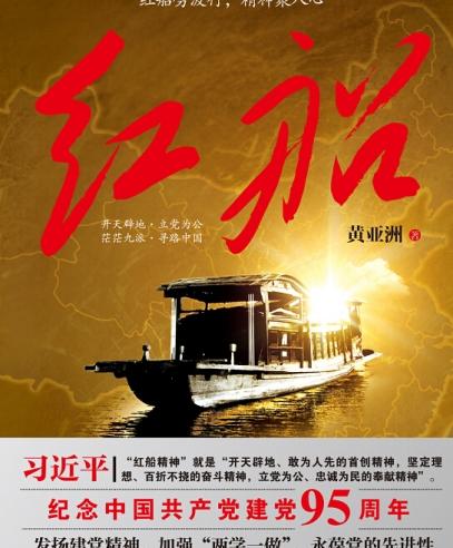 红船:红船劈波行,精神聚人心