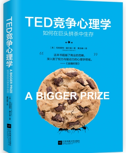 TED��������ѧ�����¶���������ҵ