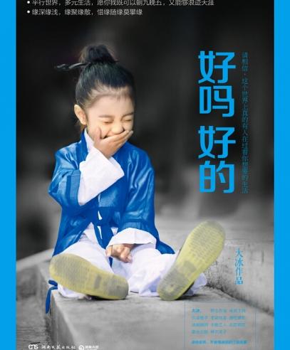 好吗好的:10个暖心江湖故事
