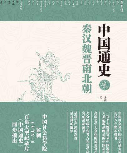 中国通史・