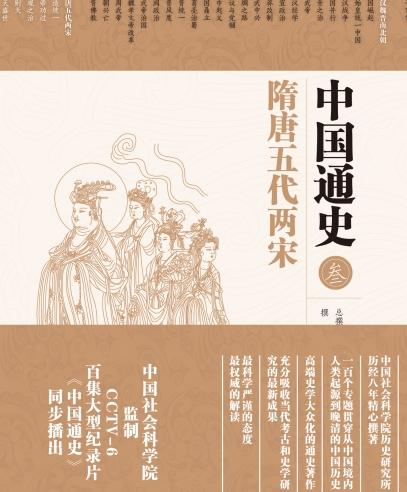 中国通史: