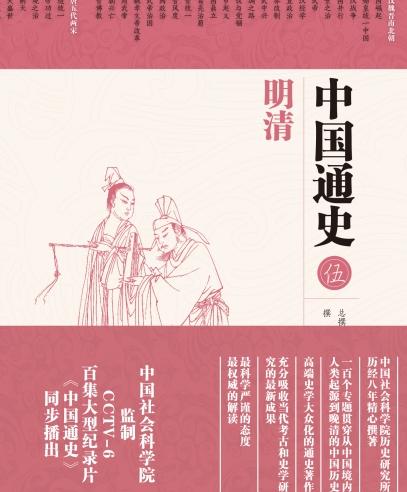 中国通史:明清
